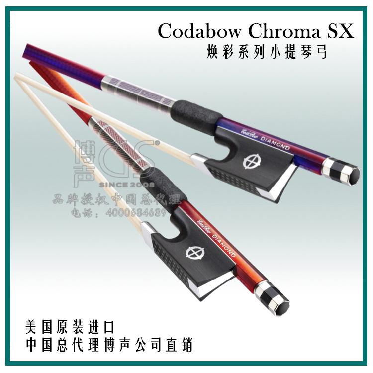 全新上市 美国进口Codabow 焕彩系列专业演奏级碳纤维小提琴琴弓