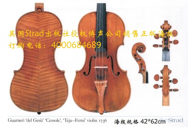 英国Strad 提琴海报进口提琴图纸 - Guarneri 瓜那利等小提琴系列