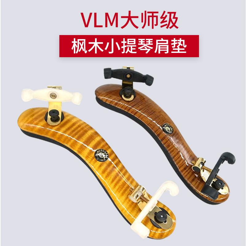 进口VLM钻石级小提枫木琴肩托3/4-4/4通用