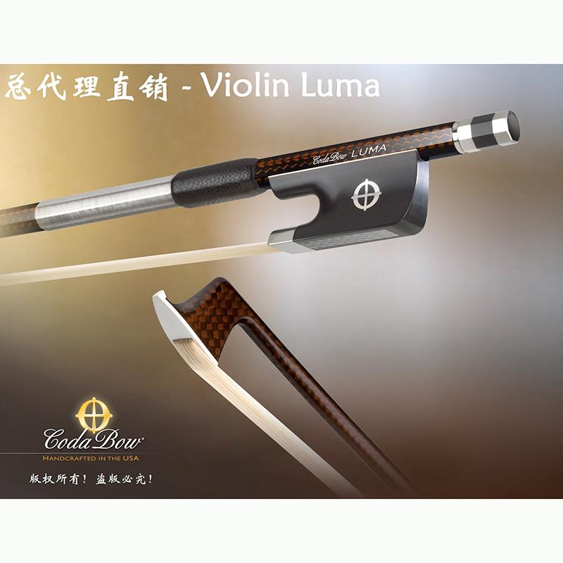 美国进口CodaBow琴弓碳纤维琴弓专业小提琴弓子演奏级小提琴弓