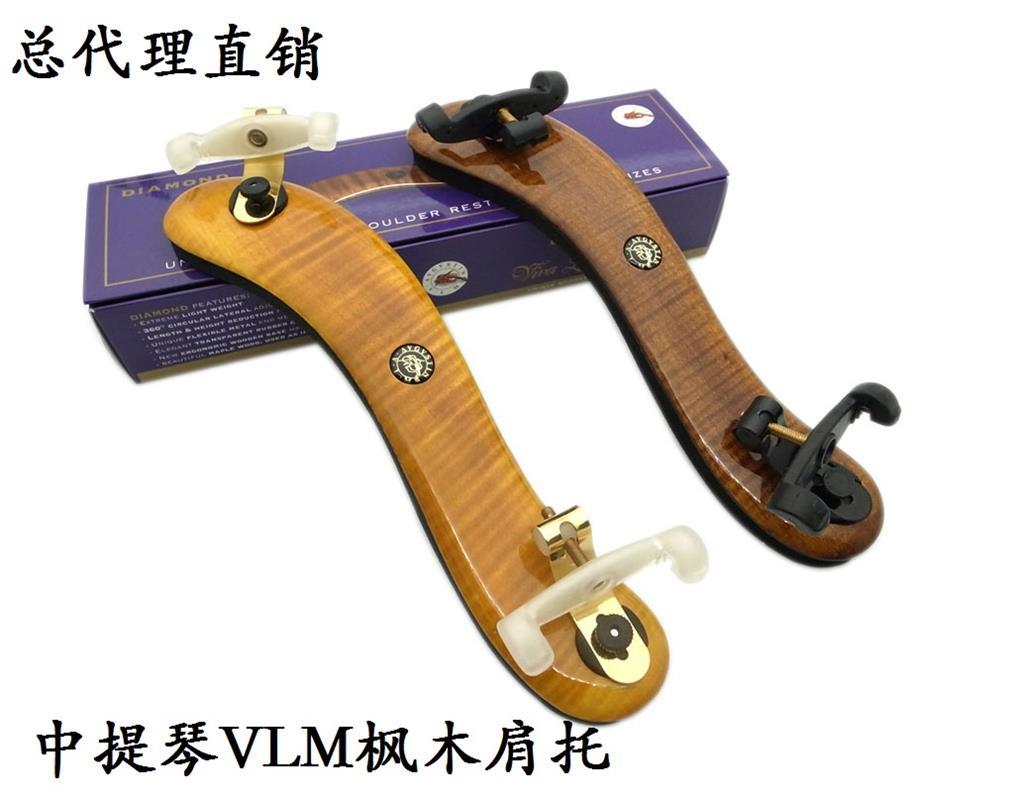 进口VLM钻石级中提琴枫木肩托
