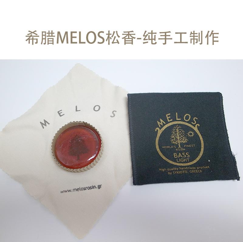 希腊原装进口MELOS无尘贝司低音提琴松香