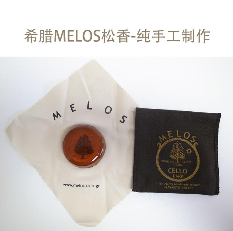 希腊原装进口MELOS无尘大提琴松香