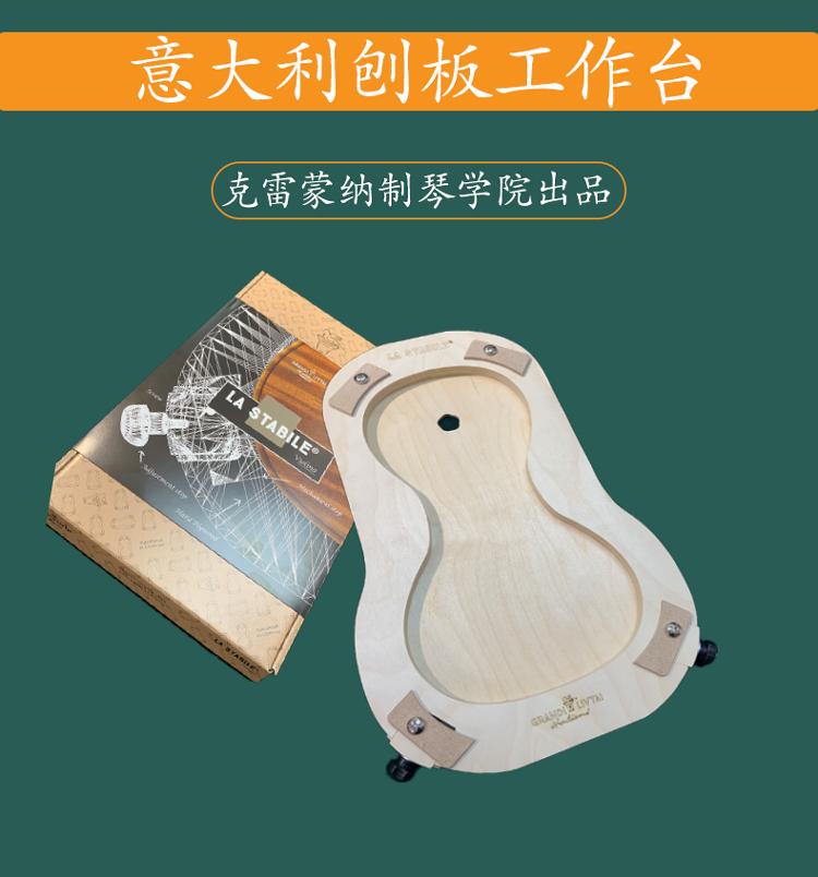 意大利提琴琴板刨板工作台面板托架提琴制作