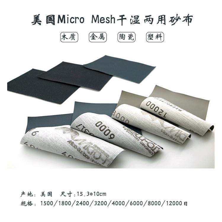 原装进口 美国 Micro Mesh 砂纸 抛光纱布 1500目 -12000目