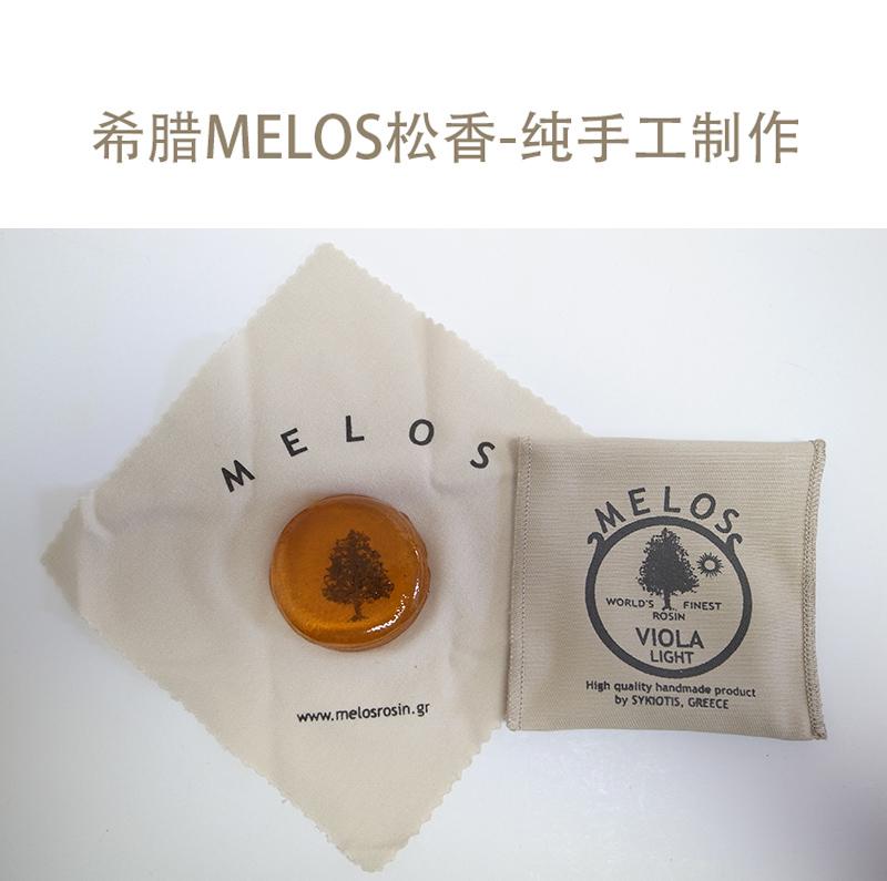 原装希腊进口MELOS无尘中提琴松香